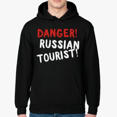 Толстовка худи опасно! русский турист!