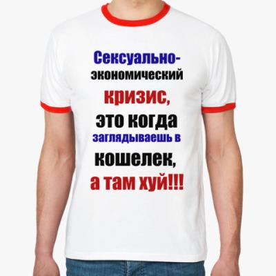 Футболка Ringer-T Кризис