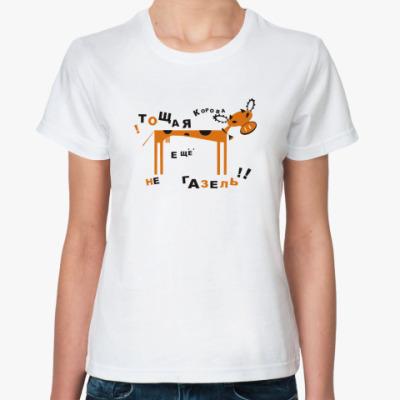 Классическая футболка Тощая не газель