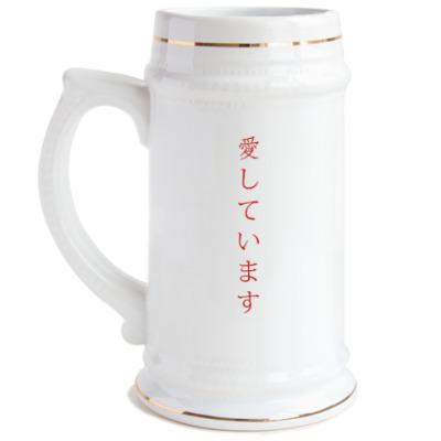 Пивная кружка Я люблю тебя по-японски
