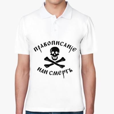 Рубашка поло Правописание