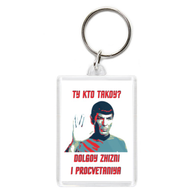 Брелок Live long and prosper
