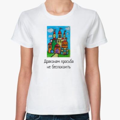 Классическая футболка Замок
