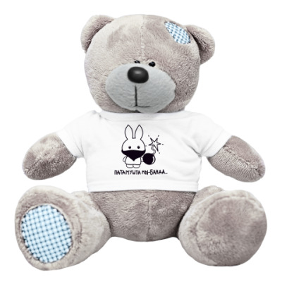 Плюшевый мишка Тедди Мишка Банда