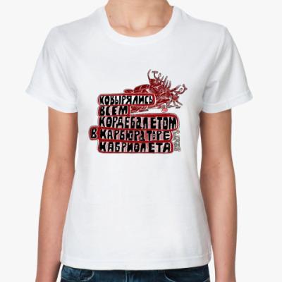Классическая футболка Скороговорка