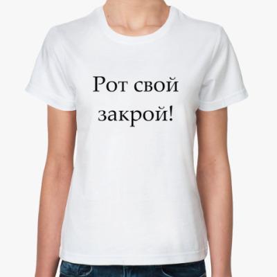 Классическая футболка Рот свой закрой