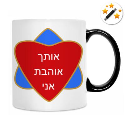 Кружка-хамелеон Я люблю тебя по-еврейски