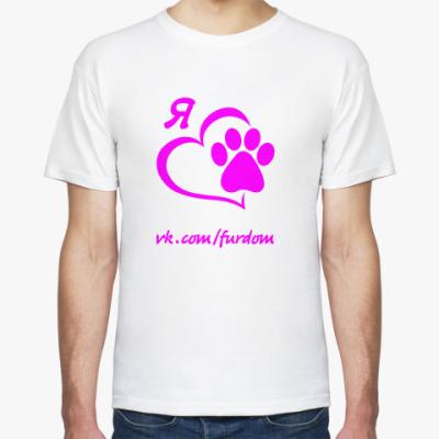 Футболка Я люблю ФурДом, розовый лого