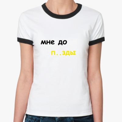 Женская футболка Ringer-T Я со звезды