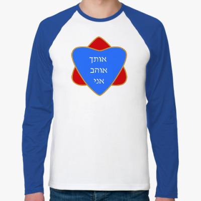 Футболка реглан с длинным рукавом Я люблю тебя по-еврейски