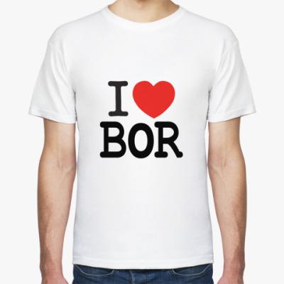 Футболка I Love Bor (Я люблю город Бор)