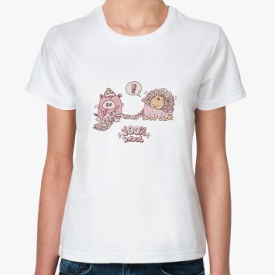 Классическая футболка 'Шерсть 100%