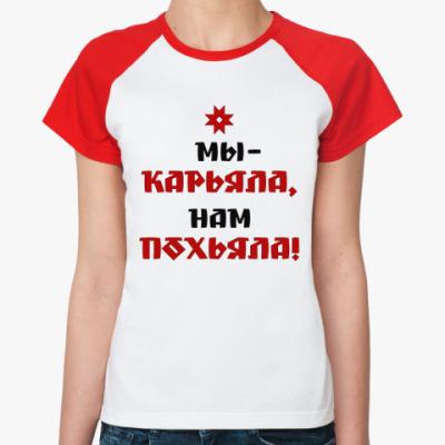 Женская футболка реглан Мы - Карьяла