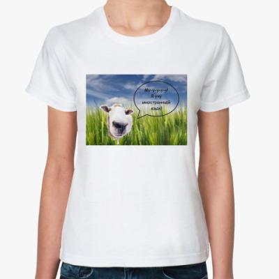 Классическая футболка 'Овечка'
