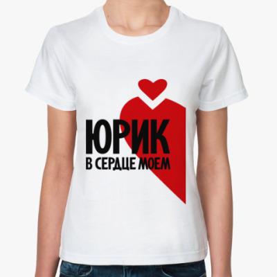 Классическая футболка Юрик в сердце моём