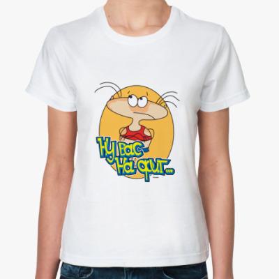 Классическая футболка  нафик