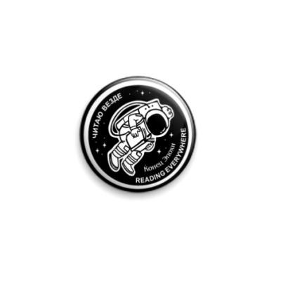 Значок 25мм  «Космонавт (ч/б)»