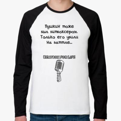 Футболка реглан с длинным рукавом  Пушкин битбоксер