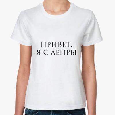Классическая футболка Привет, я с Лепры (женская)