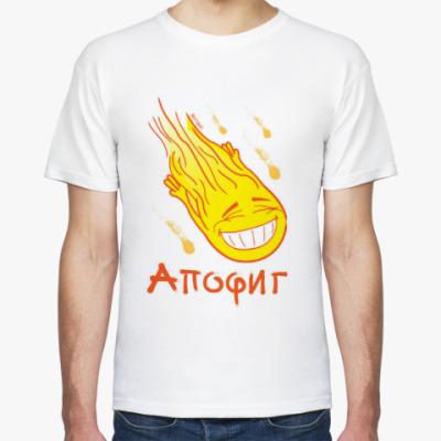 Футболка Метеорит Апофиг.