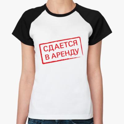 Женская футболка реглан Сдается...
