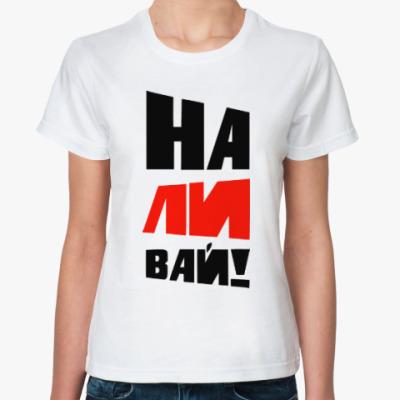 Классическая футболка Наливай!