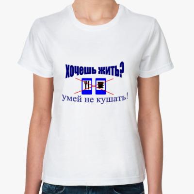 Классическая футболка Хочешь жить?