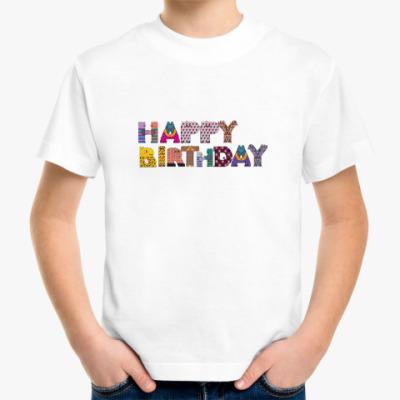 Детская футболка С Днем рождения!