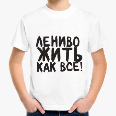 Детская футболка лениво жить как все