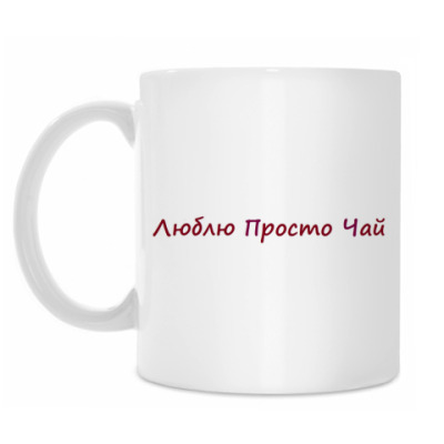 Кружка Люблю Просто Чай