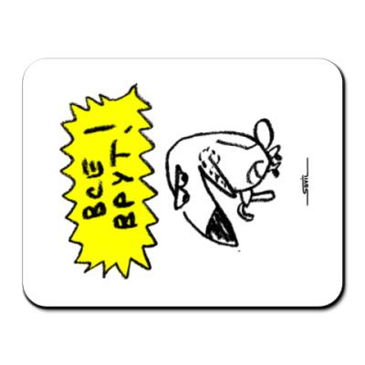 Коврик для мыши «Все врут!»