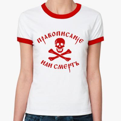 Женская футболка Ringer-T Правописание