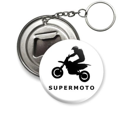 Брелок-открывашка  SUPERMOTO
