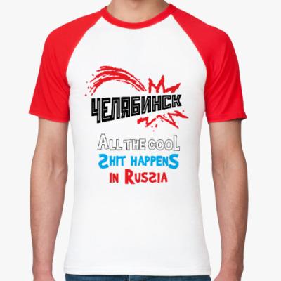 Футболка реглан Челябинск - Метеорит