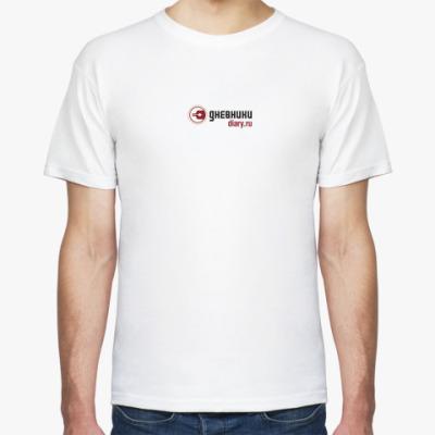 Футболка Basic T-shirt Diary.Ru