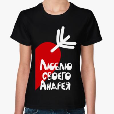 Женская футболка Люблю своего Андрея