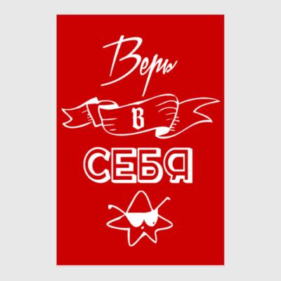 Постер Верь в Себя!