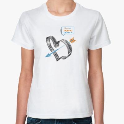 Классическая футболка Любовь к деньгам