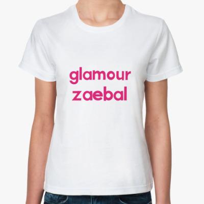 Классическая футболка Glamour Zaebal