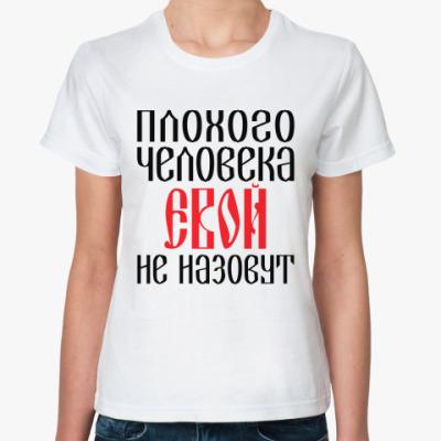 Классическая футболка Ева