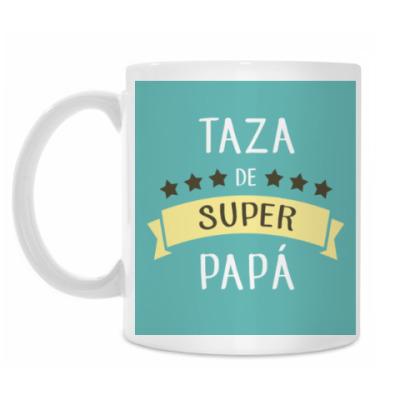 Кружка Taza de super papá