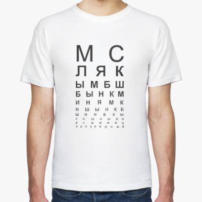 Футболка МСЛЯК