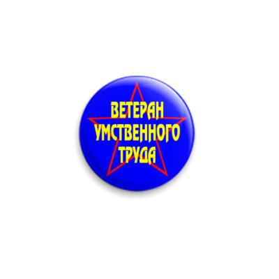 Значок 25мм  Ветеран