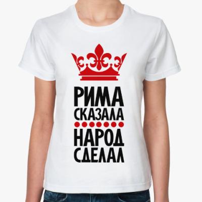 Классическая футболка Рима сказала, народ сделал
