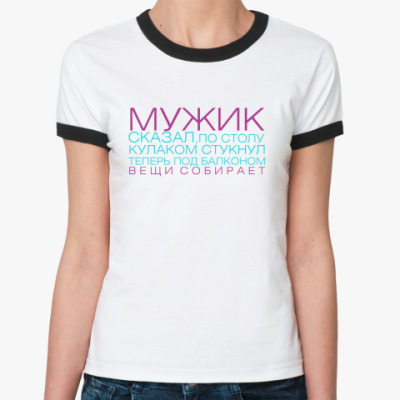 Женская футболка Ringer-T Для сильной женщины