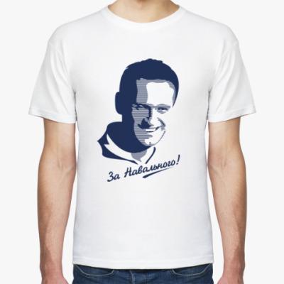 Футболка За Навального!