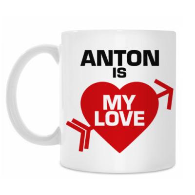 Кружка Антон - моя любовь