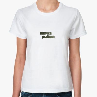 Классическая футболка Внучка рыбака