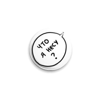 Значок 25мм Pin ?