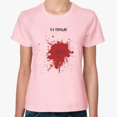 Женская футболка Я в порядке